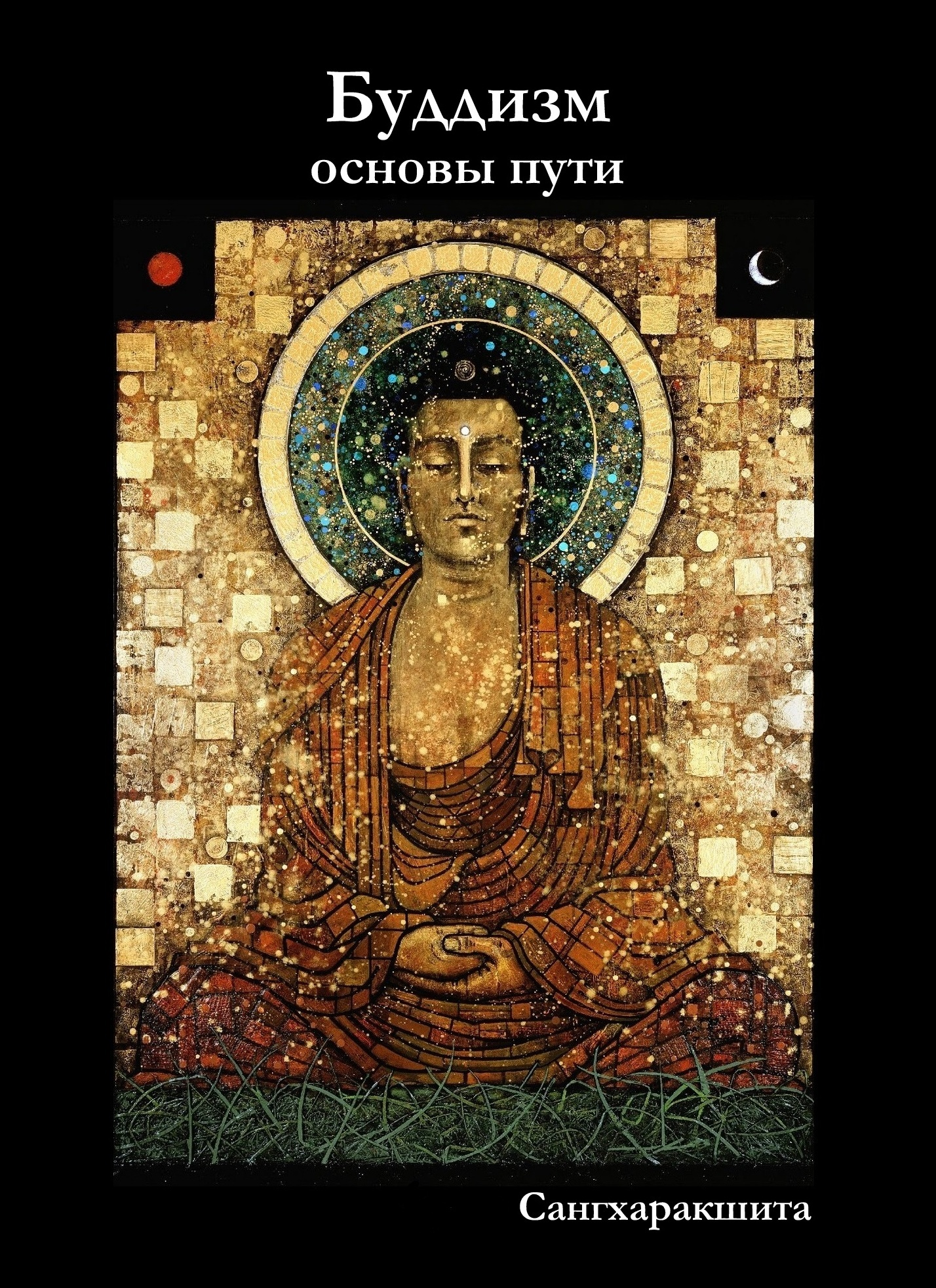 Скачать книгу про буддизм